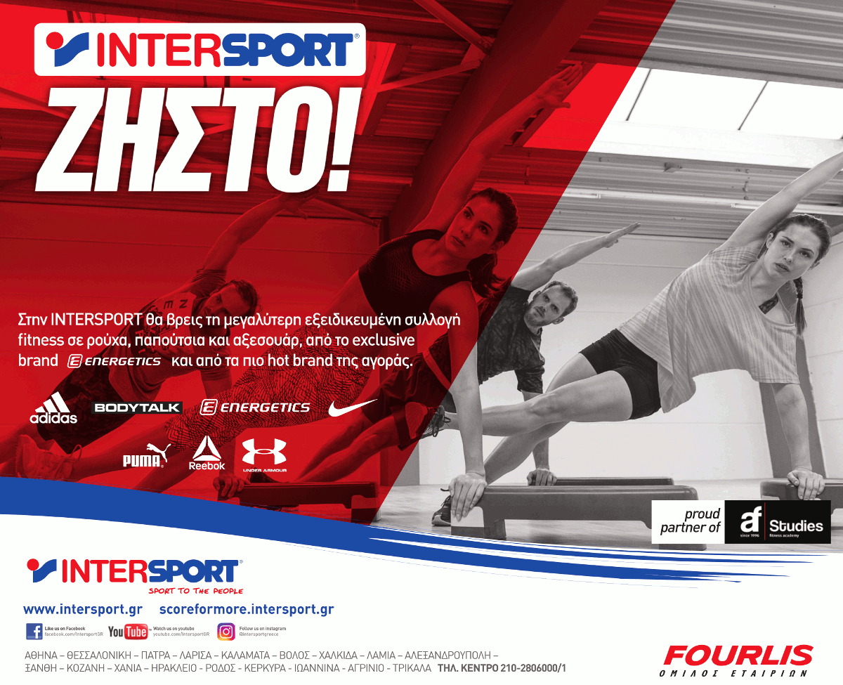 INTERSPORT® proud partner of A.F. Studies